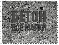 Заказать бетон в славянске на кубани плотность строительного раствора это